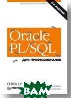 Oracle PL/SQL для профессионалов . Серия: Бестселлеры O'Reilly  Фейерштейн С., Прибыл Б.  купить