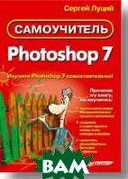 Самоучитель Photoshop 7   Луций С. А.  купить