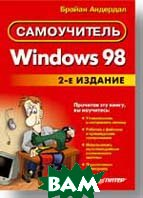 Самоучитель Windows 98. 2-е изд.  