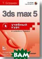 3ds max 5 . Учебный курс (+CD)   Бордман Т.  купить