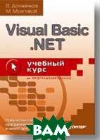 Visual Basic.NET: учебный курс   Долженков В. А., Мозговой М. В.  купить