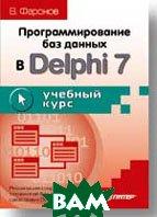 Программирование баз данных в Delphi 7. Учебный курс   Фаронов В. В.  купить