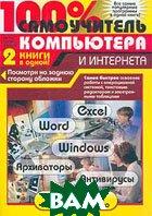 100 % самоучитель Компьютера и Интернета (две книги в одной).  Левин М.П. купить