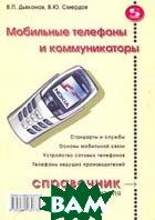 Мобильные телефоны и коммуникаторы.  Дьяконов В.П., Смердов В.Ю. купить