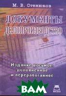 Документы Делопроизводство 9-е издание  Стенюков М.В. купить