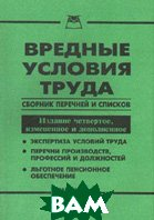 Вредные условия труда 4 издание  Подобед М.А. купить