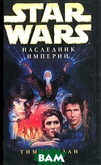 Наследник Империи Серия: Звездные войны  Зан Т. купить