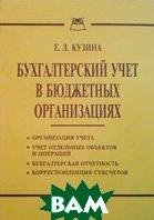 Бухгалтерский учет в бюджетных организациях  Кузина Е.Л. купить