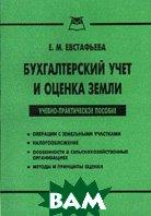 Бухгалтерский учет и оценка земли. Учебно-практическое пособие  Евстафьева Е.М. купить