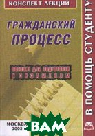 Гражданский процесс.Конспект лекций  Четвертакова Е.Г. купить