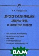 Договоры купли-продажи. Защита прав и интересов сторон  Богданова Е.Е. купить