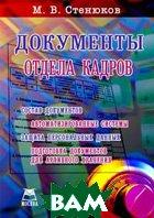 Документы отдела кадров  Стенюков М.В. купить