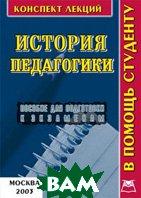 История педагогики. Конспект лекций  Титов В.А. купить