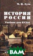 История Росии. Учебник для ВУЗов  Зуев М.Н. купить