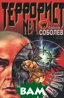 Террорист № 1  Сергей Соболев  купить