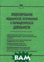 Лицензирование медицинской, ветеринарной и фармацевтической деятельности   купить