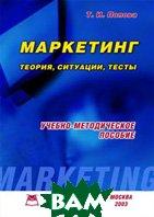 Маркетинг. Теория, ситуации, тесты. Учебно-методическое пособие  Попова Т.И. купить