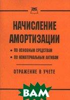 Начисление амортизации  Николаева Г.А. купить
