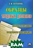 Образцы трудовых договоров  Пустозерова В.М. купить