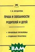 Права и обязанности родителей и детей  Богданова Г.В. купить