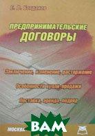 Предпринимательские договоры  Богданов Е.В. купить
