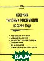 Сборник типовых инструкций по охране труда   купить
