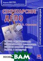 Секретарское дело 6 издание  Стенюков М.В. купить