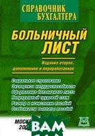 Справочник бухгалтера. Больничный лист. Издание 2  Ковальчук В.Д. купить