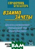 Справочник бухгалтера. Взаимозачеты   купить