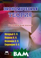 Экономическая теория. Учебник для ВУЗов. Гриф МО  Мочерный С.В. купить