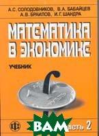 Математика в экономике. В 2 ч. Ч. 2  Учебник   Солодовников А.С. купить