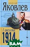 1 августа 1914  Серия: Новейшая история  Яковлев Н. купить