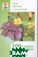 100 самых популярных цветов и растений  Настольная книга цветовода   Л. И. Самсонова купить