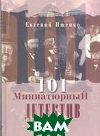 101 миниатюрный детектив   Е. П. Ищенко купить