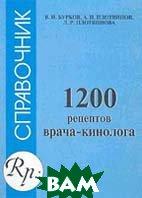 1200 рецептов врача-кинолога.  Бурков В., Плотвинов А. купить