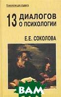 13 диалогов о психологии  Е. Е. Соколова купить