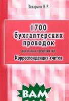 1700 бухгалтерских проводок для малых предприятий  Захарьин В купить