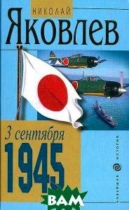 3 сентября 1945  Серия: Новейшая история  Н. Н. Яковлев купить
