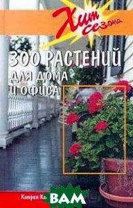 300 растений для дома и офиса  Клаус К. купить