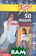 50 моделей юбок и брюк    Н. В. Волкова купить