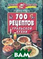 700 рецептов уральской кухни  Серия: Страна советов  Е. А. Климина купить