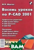 8 УРОКОВ ПО P-CAD 2001  Мактас М.Я. купить
