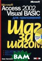 Microsoft Access 2002 Visual Basic для приложений. Шаг за шагом (+ CD-ROM)  Эван Каллахан купить