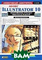 Adobe Illustrator 10. ����������� �����������  ������� �. ������