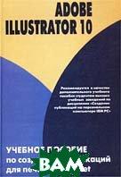 Adobe Illustrator 10. Учебное пособие по созданию публикаций для печати и Internet  Б. К. Леонтьев, А. С. Лясин купить