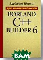 Borland C++ Builder 6. Для профессионалов   Шамис В. А.  купить