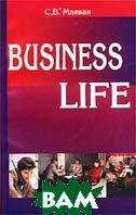 Business Life. Деловая жизнь: Английские экономические тексты  С. В. Млявая купить