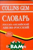 Collins Gem. Словарь русско-английский, англо русский   купить
