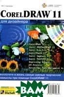 CorelDRAW 11 для дизайнера  Ю.С. Ковтанюк купить
