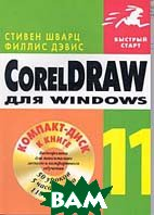 CorelDraw 11 ��� Windows (+ CD-ROM) 